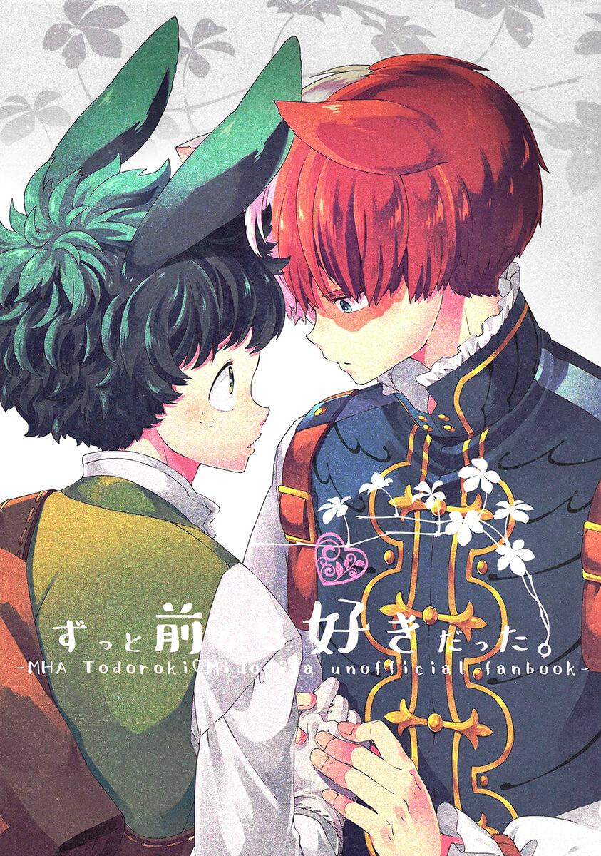Boku no Hero Academia - I've Always Loved You (Doujinshi)
