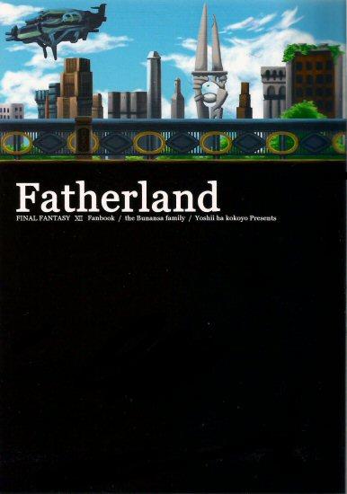 Final Fantasy XII - Fatherland (Doujinshi)
