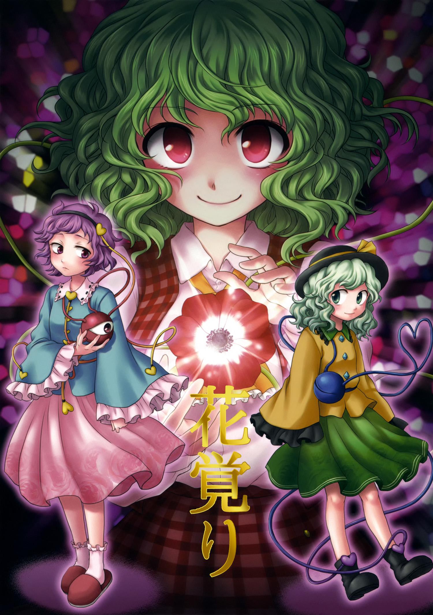 Touhou - Flower Satori (Doujinshi)