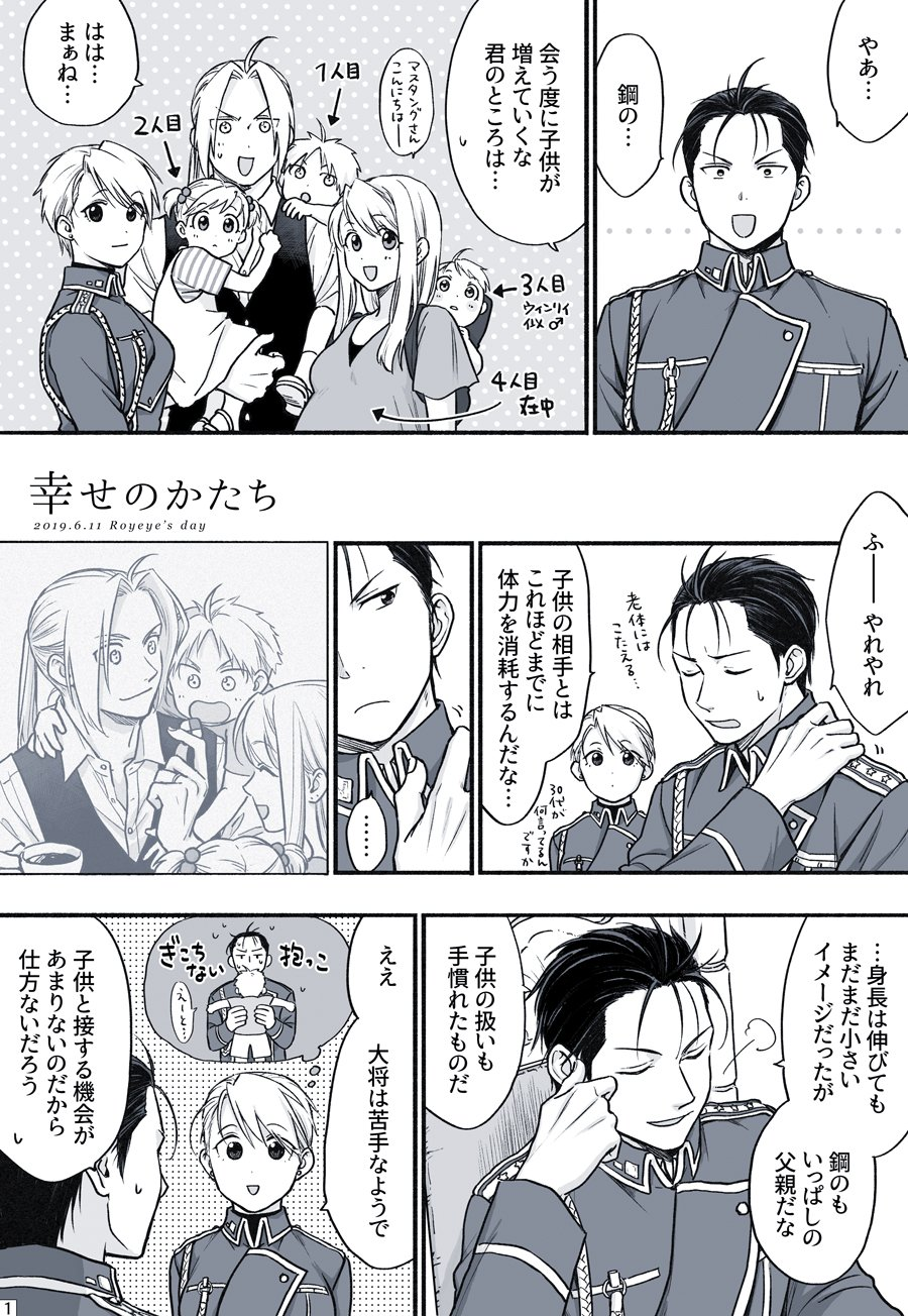Fullmetal Alchemist - The Shape of Happiness  (Doujinshi)
