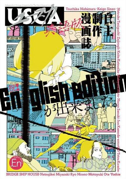USCA English Edition