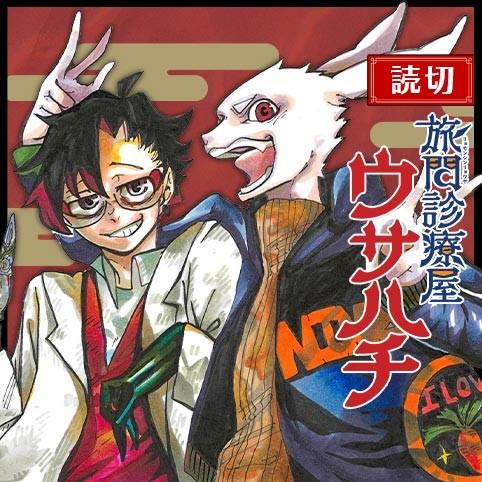 Tabitoi Shinryouya Usahachi