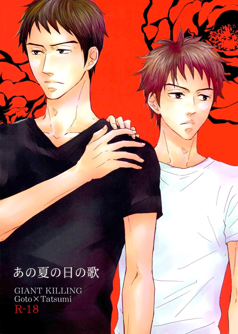 Giant Killing - That Summer Day's Song (Doujinshi)