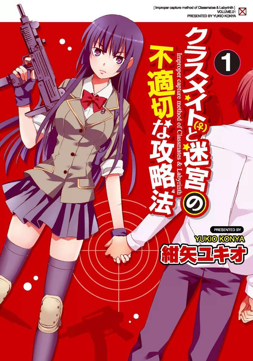 Classmate (♀) to Meikyuu no Futekisetsu na Kouryakuhou