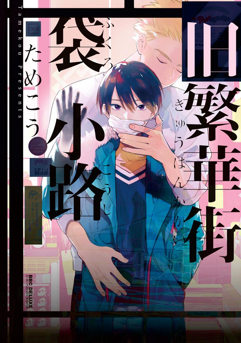 Kyuuhankagai Fukurokouji - MangaDex