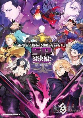 Fate/grand order comic à la carte plus showdown