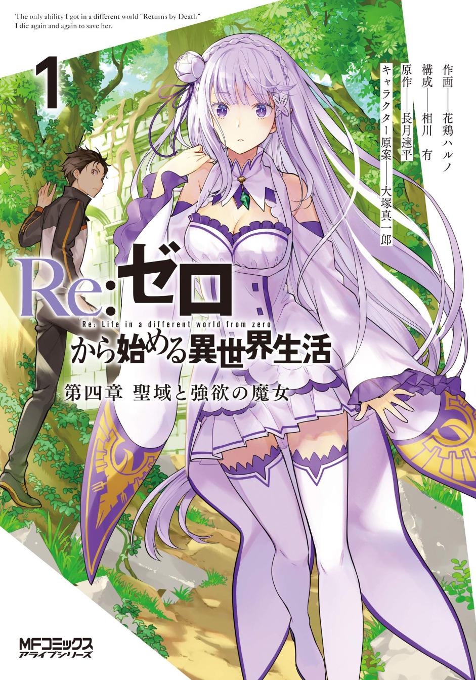 Re:Zero kara Hajimeru Isekai Seikatsu - Daiyonshou - Seiiki to Gouyoku no Majou