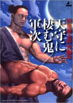 Tenshu ni Sumu Oni / Gunji