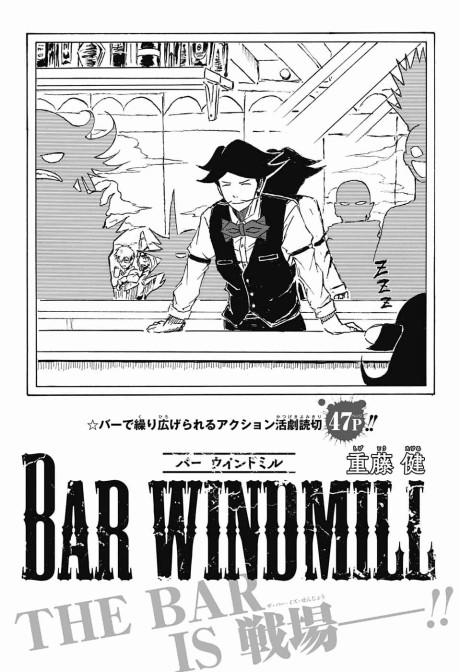 Bar Windmill