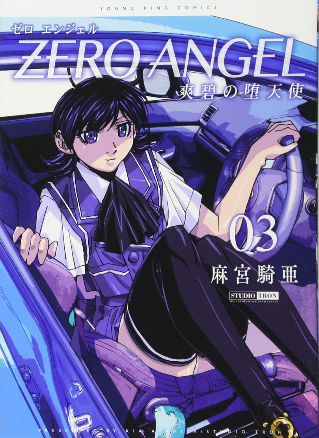 Zero Angel: Souheki no Datenshi
