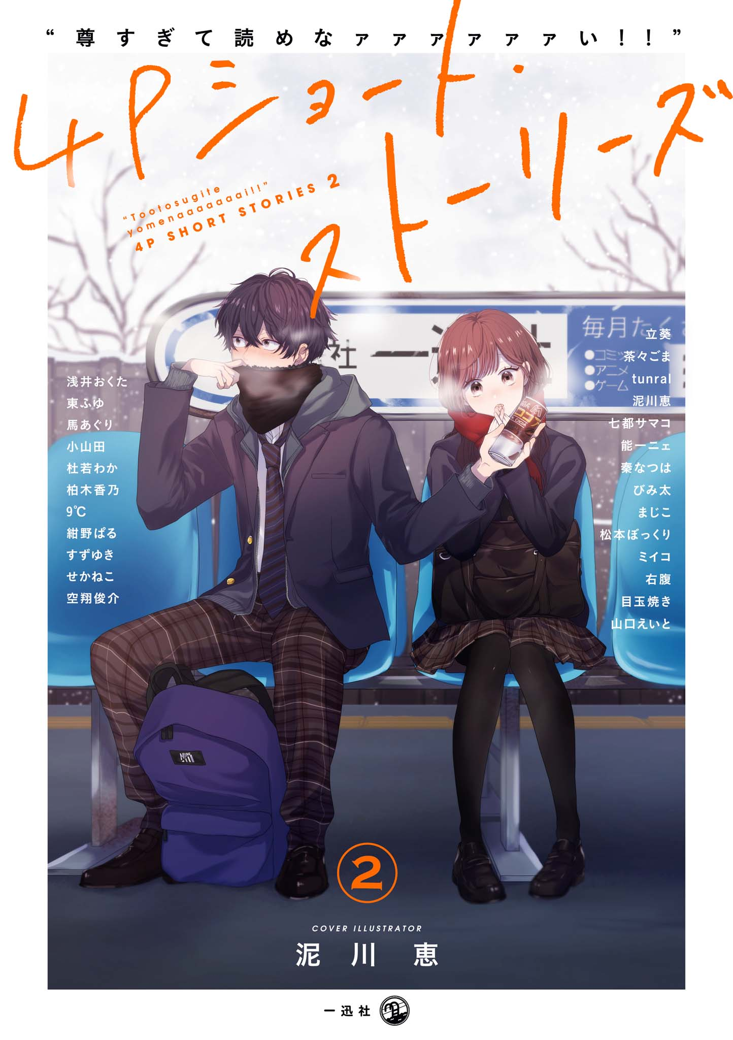 """It's Too Precious and Hard to Read!!"""" 4P Short Stories - MangaDex"""