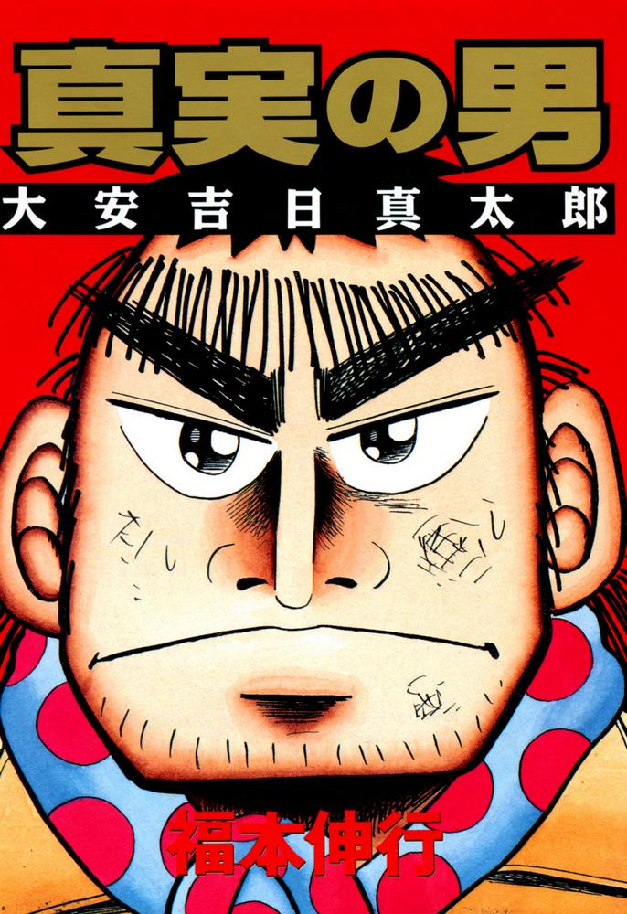 Shinjitsu no Otoko: Taian Kichinichi Shintarou