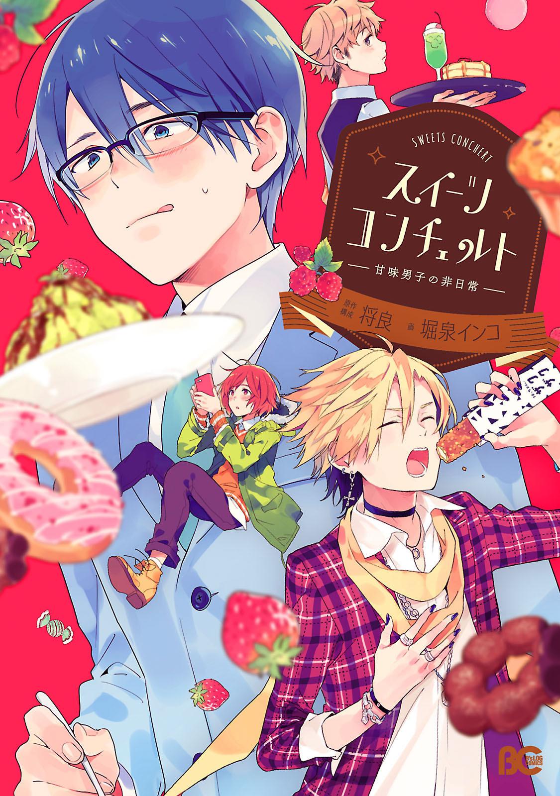Sweets Concert - Amami Danshi no Hinichijou