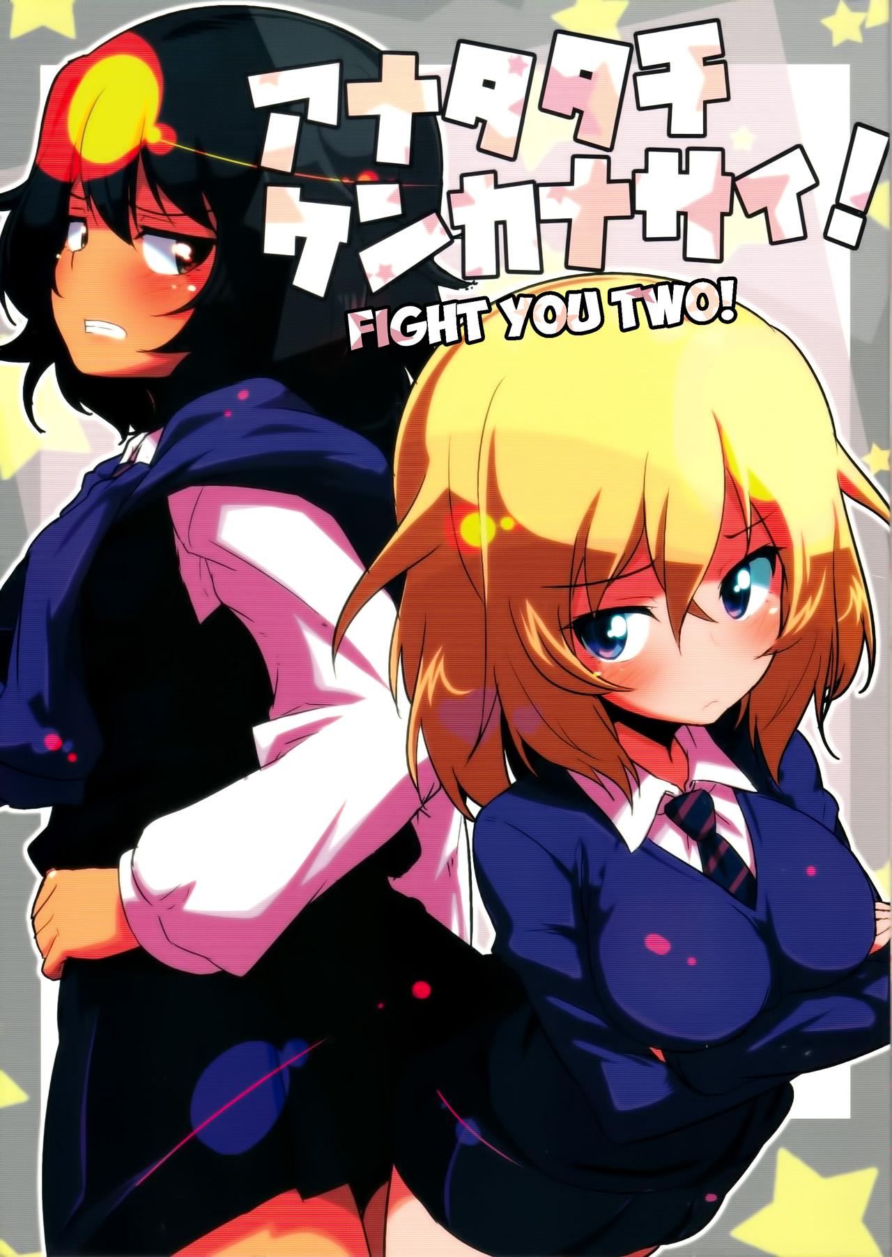 GIRLS und PANZER - Anata-tachi Kenkanasai! (Doujinshi)