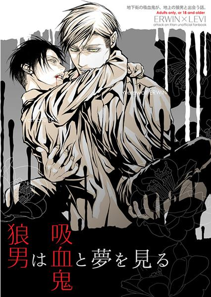 Attack on Titan - A Werewolf's Dream With a Vampire (Doujinshi)